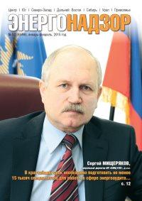 ЭНЕРГОНАДЗОР № 1-2 (65-66) Январь-февраль 2015 г.