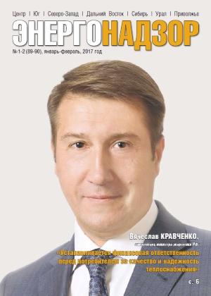 ЭНЕРГОНАДЗОР № 1-2 (89-90) Январь-Февраль 2017 г.