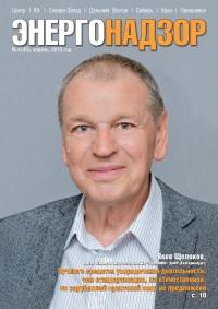 ЭнергоНадзор № 4 (45) Апрель 2013 г.
