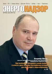 ЭнергоНадзор № 5 (46) Май 2013 г.