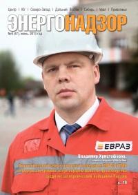 ЭнергоНадзор № 6 (47) Июнь 2013 г.