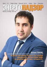 ЭНЕРГОНАДЗОР № 9 (73) Сентябрь 2015 г.
