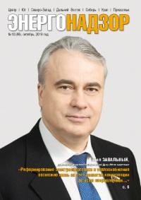 ЭНЕРГОНАДЗОР № 10 (86) Октябрь 2016 г.
