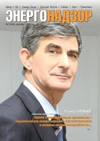 ЭНЕРГОНАДЗОР № 12 (64) Декабрь  2014 г.