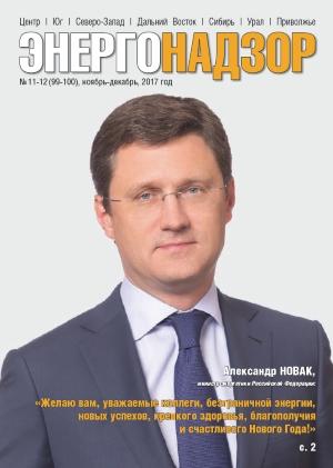 ЭНЕРГОНАДЗОР № 11-12 (99-100) Ноябрь-Декабрь 2017 г.