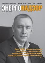 ЭнергоНадзор № 2 (11) март 2010 г.