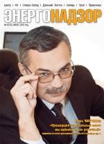 ЭнергоНадзор № 4 (13) май 2010 г.