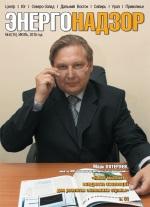 ЭнергоНадзор № 6 (15) июль 2010 г.