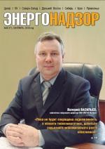 ЭнергоНадзор № 8 (17) сентябрь 2010 г.