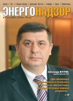 ЭнергоНадзор № 10 (19) ноябрь-декабрь 2010 г.