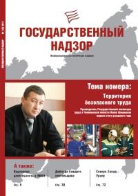 Государственный надзор № 1 (9) 2013 г.