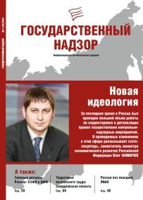 Государственный надзор № 1 (13) 2014 г.