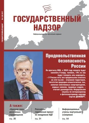 Государственный надзор № 1 (25) 2017 г.