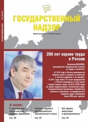 Государственный надзор № 1 (29) 2018 г.