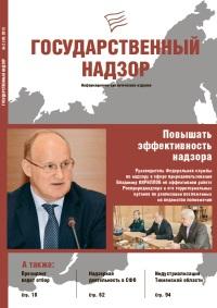 Государственный надзор № 2 (10) 2013 г.