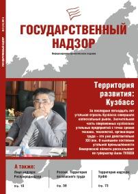 Государственный надзор № 2 (14) 2014 г.