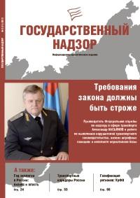 Государственный надзор № 3 (11) 2013 г.
