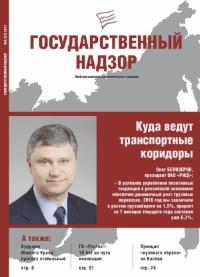 Государственный надзор № 3 (27) 2017 г.
