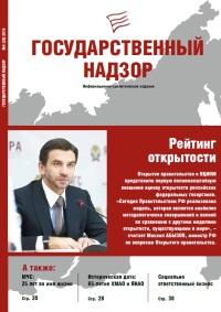 Государственный надзор № 4 (20) 2015 г.