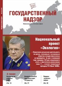 Государственный надзор № 4 (32) 2018 г.