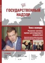 Государственный надзор № 4 февраль 2012 г.