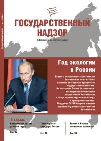 Государственный надзор № 4 (12) 2013 г.