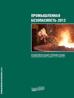 Комплексный справочник - Специальный выпуск журнала «ТехНАДЗОР », № 1 (74) Январь 2013