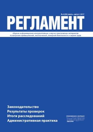«Регламент» № 4 (54) Июль-Август 2017 г.