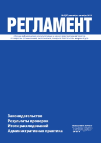 «Регламент» № 5 (67) Сентябрь-Октябрь 2019 г.