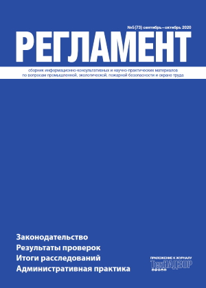 «Регламент» № 5 (73) Сентябрь-Октябрь 2020 г.