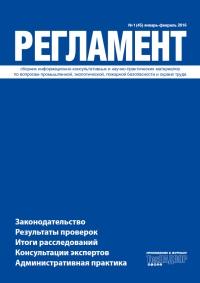 «Регламент» № 1 (45) Январь-февраль 2016 г.