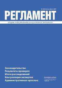 «Регламент» № 4 (42) Июль-Август 2015 г.