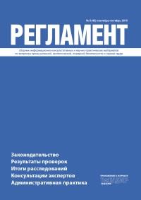 «Регламент» № 5 (43) Сентябрь-Октябрь 2015 г.