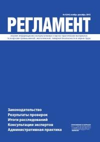 «Регламент» № 6 (44) Ноябрь-Декабрь 2015 г.