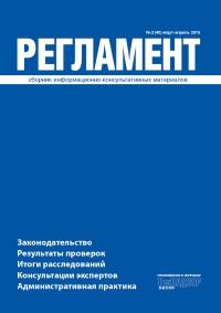 «Регламент» № 3 (41) Июнь-Июль 2015 г.