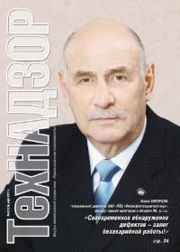 ТехНАДЗОР № 3 (124), Март 2017 г.