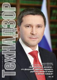 ТехНАДЗОР № 5-6 (162-163), Май-Июнь 2020 г.