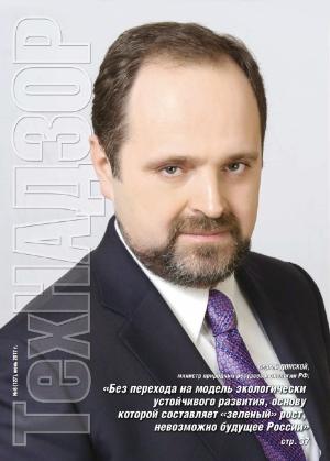 ТехНАДЗОР № 6 (127), Июнь 2017 г.