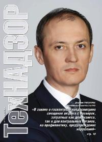ТехНАДЗОР № 7 (175), Июль 2021 г.