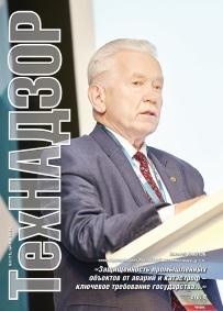 ТехНАДЗОР № 9 (118), Сентября 2016 г.