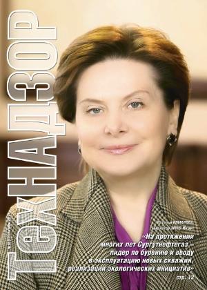 ТехНАДЗОР № 10 (131), Октябрь 2017 г.