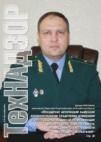 ТехНАДЗОР № 10 (143), Октябрь 2018 г.