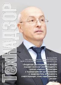 ТехНАДЗОР № 12 (145), Декабрь 2018 г.