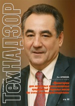 ТехНАДЗОР № 4 (41) апрель 2010 г.
