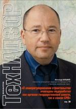 ТехНАДЗОР № 6 (43) июнь 2010 г.